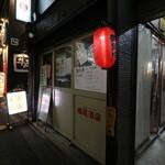 樫尾酒店 -