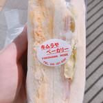手作りパン キムラヤベーカリー - ◆サンドイッチ(玉子とハム) 226円
