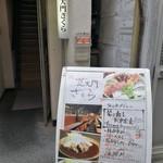 芝大門 さくら - お店の入口