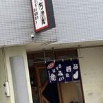 広島風お好み焼き かっちゃん -