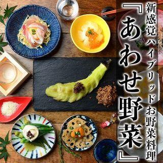 新感覚のハイブリットお野菜料理『あわせ野菜』