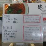 あづま屋担々麺 悠泉 -