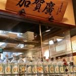 jimbouchoukagahiro - 加賀「廣」の看板