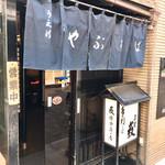 上野藪そば - 昼ど真ん中に着いたら3人程度の待ち出てますね~直ぐに入れたけどね!