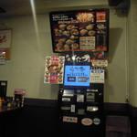 伝説のすた丼屋 - 券売機