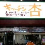 キッチン杏 - 外観1