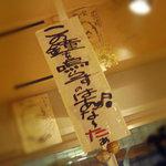 1051938 - 「立ち呑み処 ○」鐘