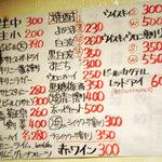 1051939 - 「立ち呑み処 ○」メニュー酒