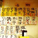 1051940 - 「立ち呑み処 ○」メニューフード