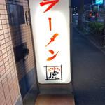 博多ラーメン 虎 -