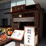 京の鳥どころ 八起庵 - お店の外観