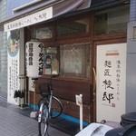 麺匠 桂邸 -