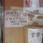 中華そば あまの屋 -