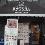 ハナワグリル - JR・阪神の元町駅近くにあり