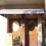 シェ・アオタニ - 入口 丸窓が目印 洒落たデザインの扉