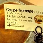 Como'n bebe - クープ・フロマージュ