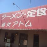 アトム - 190404木 神奈川 アトム 外観