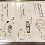 煙事 - 卵かけご飯の食べ方①