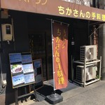 105128080 - ちかさんの手料理 商店街から1つ入った道にあります。