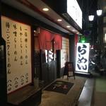 Isshizen - 外観。