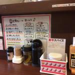 元祖 台湾カレー - ソースやこんぶ酢もあります