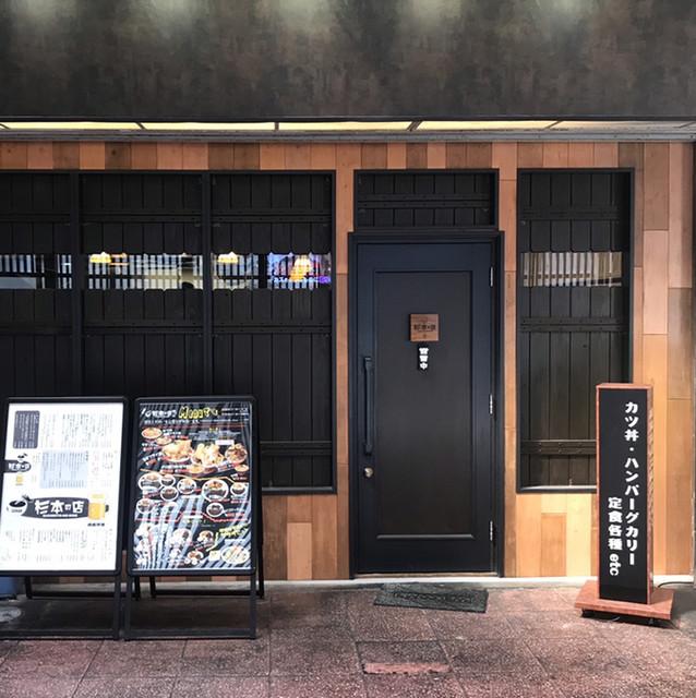 杉本の店 - 外観。