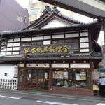 金蝶園総本家 - JR大垣駅前にある「金蝶製菓総本家」。大垣に来たら外せない名店の一つ