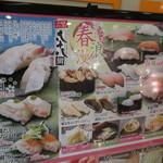 海鮮アトム - 季節メニュー
