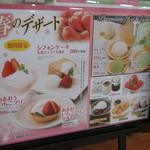 海鮮アトム - デザート