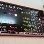 海鮮アトム - 本日のおすすめ