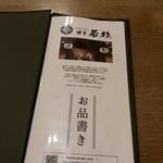 もつ鍋・水炊き 博多若杉 - メニュー