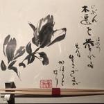 よし川 新別館 - 吉川社長の直筆の書