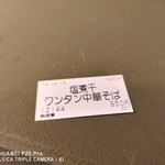 シバサキテイ+ 梅ヶ丘店