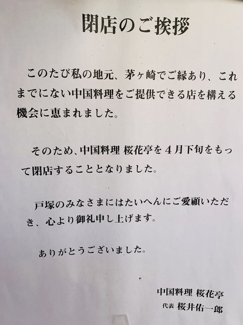 茅ヶ崎 桜花 亭