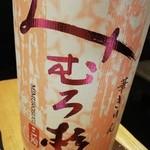 串揚げ・日本酒バル あげとこ -