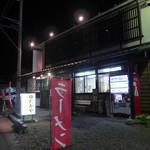 ゆたかや - 東武田島駅から徒歩5分。