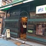 横濱珈琲店 五番街 - 開かれた扉