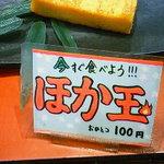 10518861 - ほか玉100円