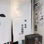 尾道ラーメン 一丁 - 麺は井上製麺です