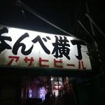 餃子の店 蘭州 -