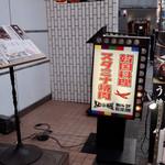 タレ自慢 骨付きカルビ専門店 テッパンマルキム - 三蔵通、ライオンズマンション栄第3 2Fです