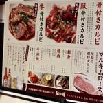 タレ自慢 骨付きカルビ専門店 テッパンマルキム - メニュー
