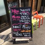 洋食 ふきのとう - お店前のメニュー