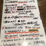 洋食 ふきのとう - メニュー