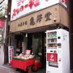 和菓子司 亀澤堂 (かめさわどう) -