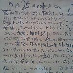 とまと座 - その日の品書きが書かれたペーパーメニュー。(2007.7月)