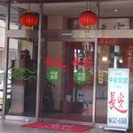 中華菜館 長安 -