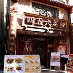 四五六菜館 - 中華街3店舗のうち、市場通りにある店。