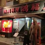 鴻福門 -