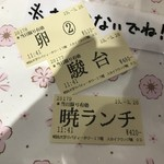 スカイラウンジ暁 - 食券